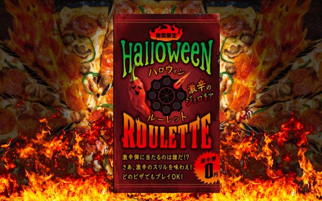 Hot Roulette